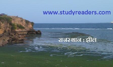 राजस्थान की झीलें