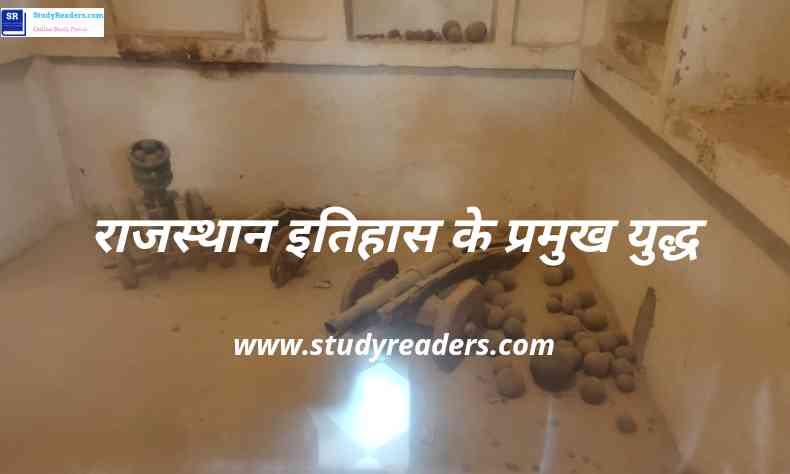राजस्थान के युद्ध - Battle of Rajasthan