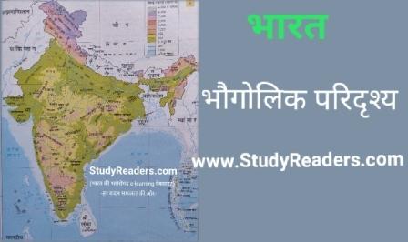 भारत की स्थिति और विस्तार