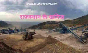 राजस्थान के खनिज questions