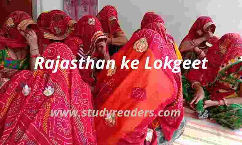 Rajasthan ke Lokgeet